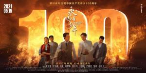 冯小宁执导电影《永远是少年》 发布原创推广歌曲
