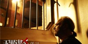 高口碑领跑!《无罪谋杀:科林尼案》曝正片片段