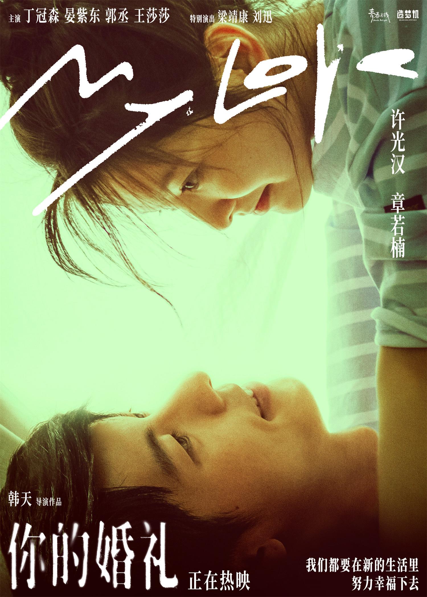 《你的婚礼》发布520海报 许光汉章若楠一眼万年