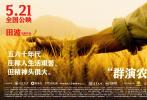 5月20日,电影《柳青》曝光群演海报,他们本色出演,尽心尽责,构成了《柳青》故事的背景和舞台。