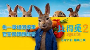 《比得兔2:逃跑计划》定档预告