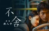 《我要我们在一起》推广曲《不舍》MV