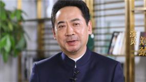 刘劲推介电影《井冈山》:承载共产党人的初心和使命