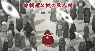 动画电影《大护法》发布日版海报 年内日本上映