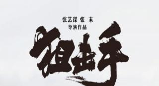 《狙击手》定档7月30日 张艺谋张末父女联合执导