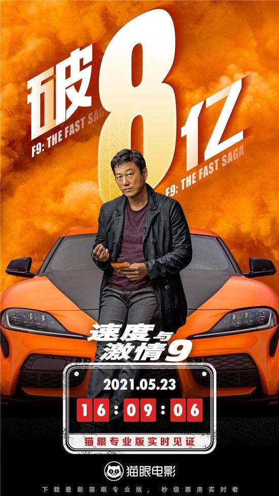 火爆!《速度与激情9》内地上映3天票房突破8亿