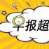 """早报超有料丨 电影频道重温传记片《袁隆平》 上影节曝""""首映盛典""""片单"""