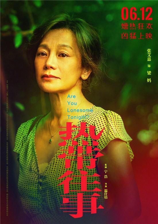 宁浩监制、彭于晏主演《热带往事》提档6.12上映