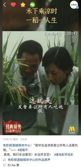 电影频道融媒体致敬人民的院士袁隆平、吴孟超