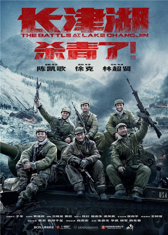 《长津湖》正式杀青 吴京易烊千玺身穿军装合照