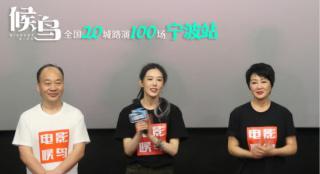亲情片《候鸟》开启全国20城路演 温馨催泪引共鸣