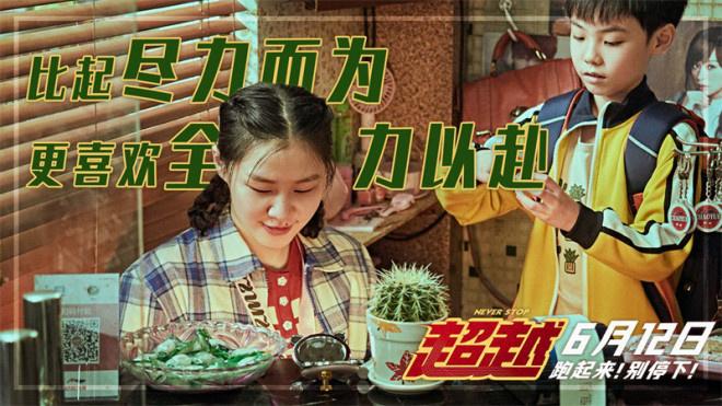 """《超越》曝""""热血青春""""海报 郑恺谱写奋斗启示录"""
