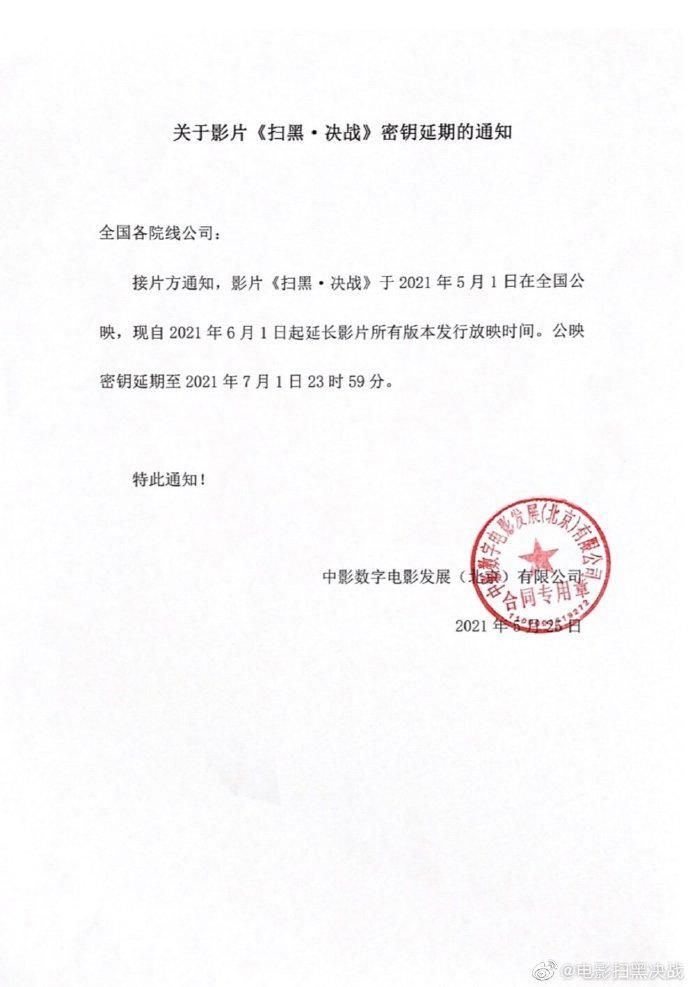 《扫黑·决战》密钥延期至7月1日 总票房逼近4亿