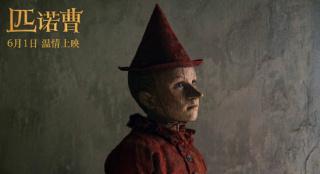 风靡三个世纪的童话经典!《匹诺曹》6月1日上映