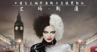 迪士尼《黑白魔女库伊拉》曝定档预告 6月6日上映