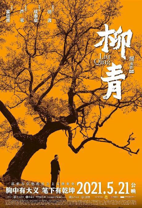 传记电影《柳青》:全方位展现了一个真实的柳青