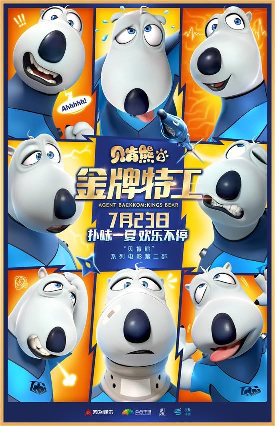 特工归来!电影《贝肯熊2:金牌特工》定档7月23日