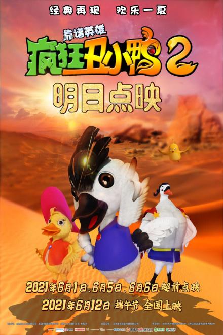 《疯狂丑小鸭2靠谱英雄》曝新海报 将于6.1点映