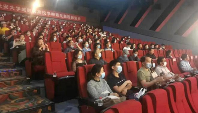 砥砺创业初心!20余所高校教师观看电影《柳青》