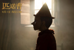 5月31日,真人版电影《匹诺曹》发布发布终极预告和海报,影片改编自意大利经典童话《木偶奇遇记》,由导演马提欧·加洛尼(《犬舍惊魂》《故事的故事》)执导,罗伯托·贝尼尼(《美丽人生》)、费德里科·伊帕迪领衔主演,将于6月1日正式上映。