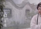 粤剧电影《白蛇传·情》热映 千年姐妹情真挚动人