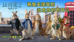 《比得兔2:逃跑计划》角色预告