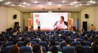 电影《柳青》走进同济大学 与师生共话人民作家