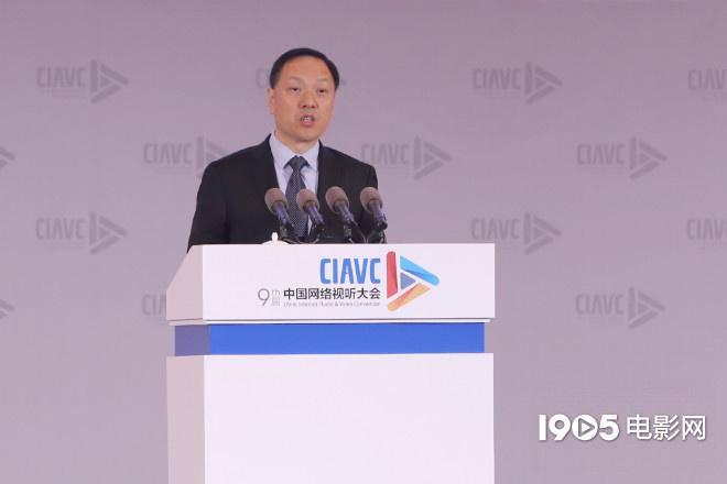 推动网络视听新征程 第九届中国网络视听大会开幕
