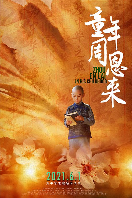 《童年周恩来》为青少年树榜样 家国情怀薪火相传