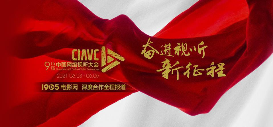 网络视听国际传播论坛 媒体讲好中国故事成共识图片