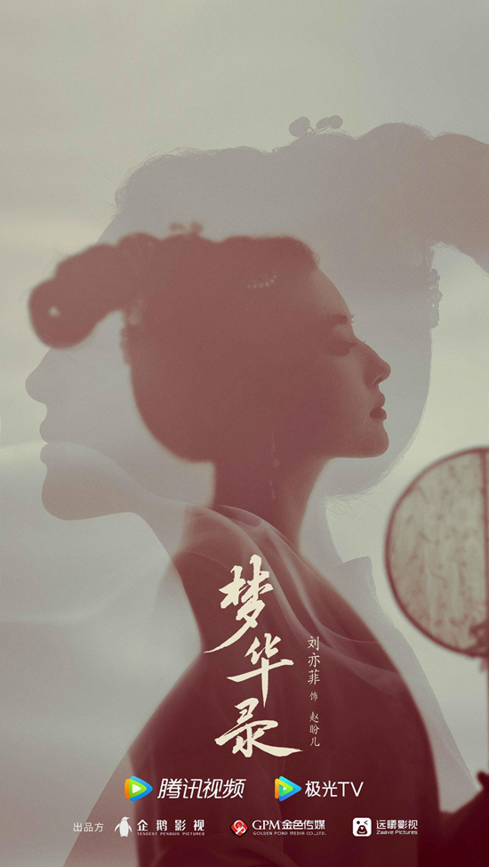 《梦华录》曝剪影版海报 刘亦菲陈晓侧颜线条优越