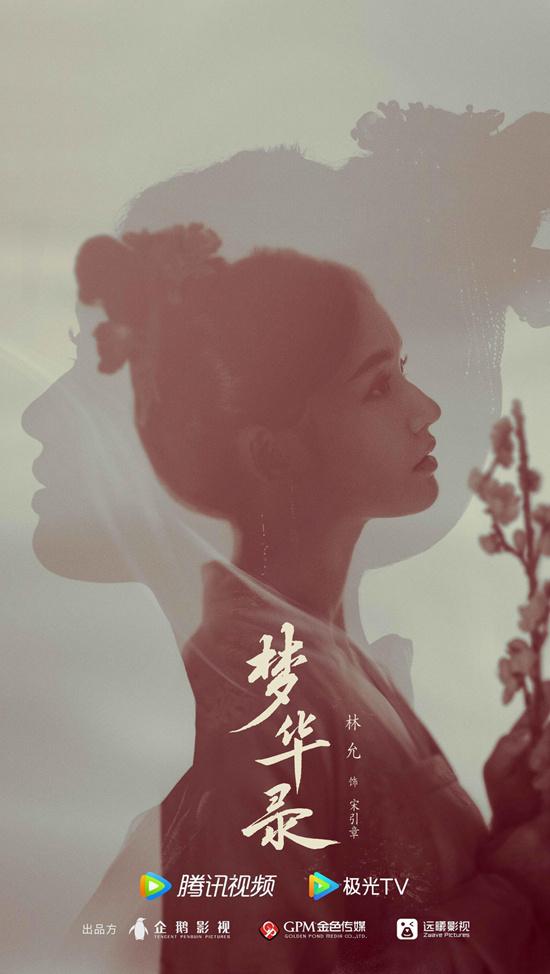 《夢華錄》曝剪影版海報 劉亦菲陳曉側顏線條優越