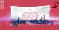 上海国际电影电视节惠民放映片花