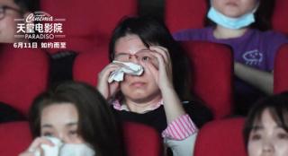 《天堂电影院》举办超前观影 无数观众动容落泪