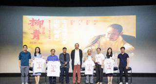 电影《柳青》走进清华 再现人民作家的初心使命