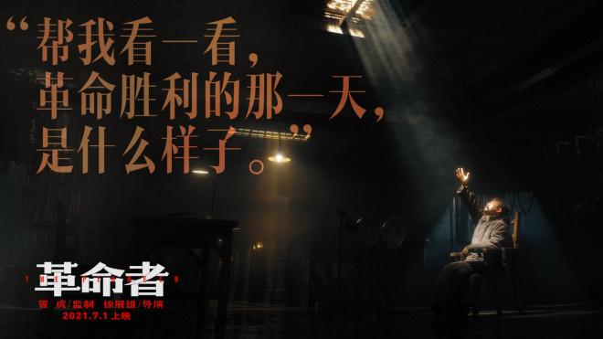 《革命者》曝高燃预告 张颂文再现李大钊动人往事