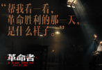 """由中宣部电影局主抓""""庆祝中国共产党成立100周年""""重点影片《革命者》将于2021年7月1日全国公映,作为七一档首发献礼大片,点燃2021年暑期档观影新热潮。影片于近日发布""""我看见""""版预告:在上世纪20年代,中国最早的马克思主义传播者李大钊,怀揣""""忧国之所忧,哀民之所哀""""的赤诚之心,以信念和实践铸就起中国革命征途中一面不朽的旗帜,感召了一批又一批仁人志士踏上马克思主义的道路,探索救国救民之道。"""
