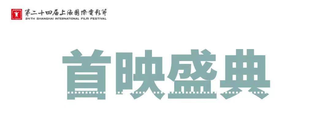 第24届上影节首映盛典再曝片单 窦靖童新片展映