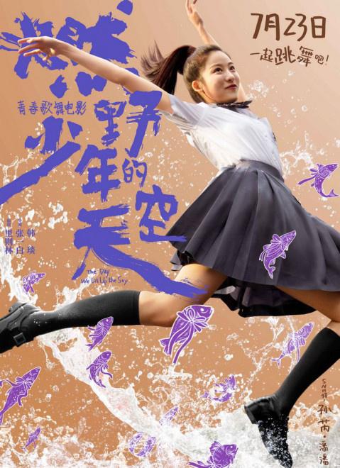 《燃野少年的天空》定档7·23 彭昱畅讲述青春故事