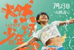 """6月9日,由张一白、韩琰导演,里则林编剧的青春歌舞电影《燃野少年的天空》正式宣布将于7月23日暑期上映,并发布""""一起跳舞吧""""预告和人物海报。"""