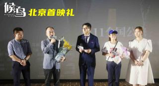 《候鸟》王姬与女儿演母女 首映透露:跟着电影哭