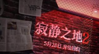"""《寂静之地2》是一部""""不进则退""""的电影吗?"""