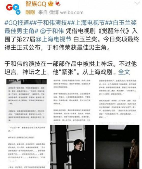 GQ为提前曝光于和伟获奖道歉:以官方发布为准