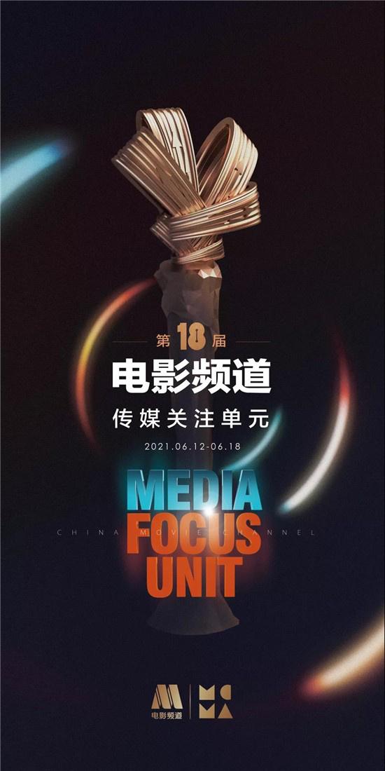《【摩杰平台佣金】官宣!电影频道传媒关注单元发布第二批入围片单》