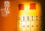 """由宁浩监制,温仕培执导,彭于晏、张艾嘉、王砚辉领衔主演,章宇友情出演,姜珮瑶、芦鑫、陈永忠、邓飞主演的电影《热带往事》将于6月12日以IMAX、中国巨幕等格式正式上映。近日影片发布宣传主题曲MV《伤心的人》,五条人的温柔歌声结合""""记忆现场""""般的影片画面,展露出片中人物内心的孤独感,却抚慰着戏里戏外所有""""伤心的人""""。"""