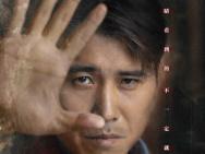 悬疑片《完美受害人》曝光角色海报 聚焦家庭暴力