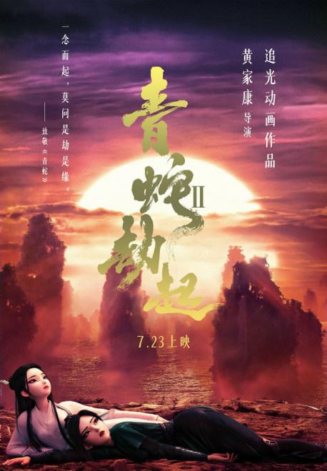 """《白蛇2:青蛇劫起》发布""""致敬《青蛇》""""版海报"""
