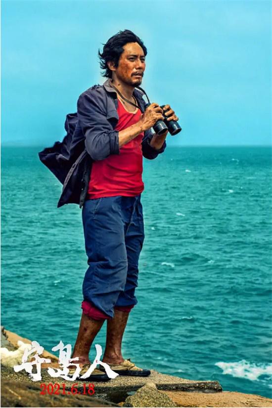 《守岛人》6月11日起开启全国20城超前观影活动