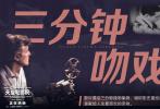 """奥斯卡传世经典影片《天堂电影院》6月11日正式上映,同时发布上映海报,时隔33年影史的不朽传奇终于与内地观众大银幕相见。影片讲述了托托童年与放映员阿尔弗雷多相识,从而对电影倾注一生热爱,开启了自己电影人生的故事。自上映以来,《天堂电影院》以对电影与热爱的致敬感染了一代又一代观众,是无数影迷的""""人生启蒙""""电影。"""