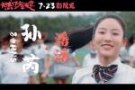 《燃野少年的天空》定档7.23 SNH48孙芮角色成谜